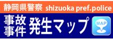 静岡県警察事故事件発生マップのバナー