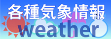 各種気象情報のバナー