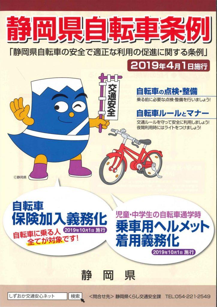 自転車条例チラシ表