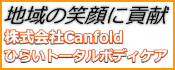 Canfold