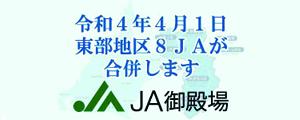 R3-JA御殿場