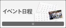 イベント日程の画像イメージ