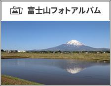富士山フォトアルバム
