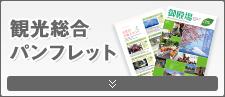 観光総合パンフレットの画像イメージ