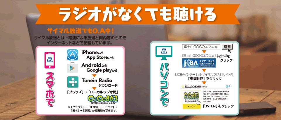 ホームページ上及びスマートフォンアプリからも聴くことができます