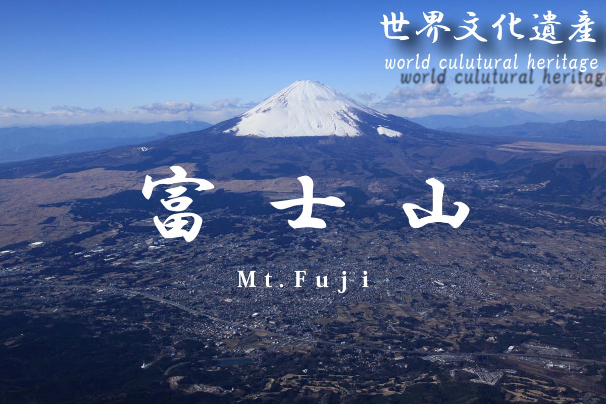 世界文化遺産「富士山」