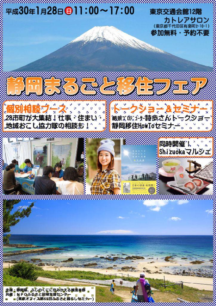 shizuoka_marugotoのサムネイル