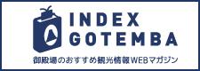 indexgotembaの画像イメージ