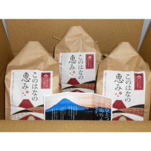 御殿場コシヒカリ・特別栽培米 『このはなの恵み』2キロ×3袋の画像イメージ