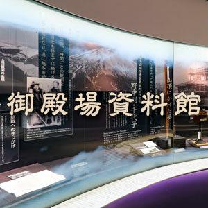 御殿場資料館の画像イメージ
