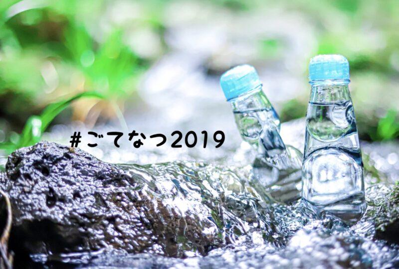 ごてなつ2019