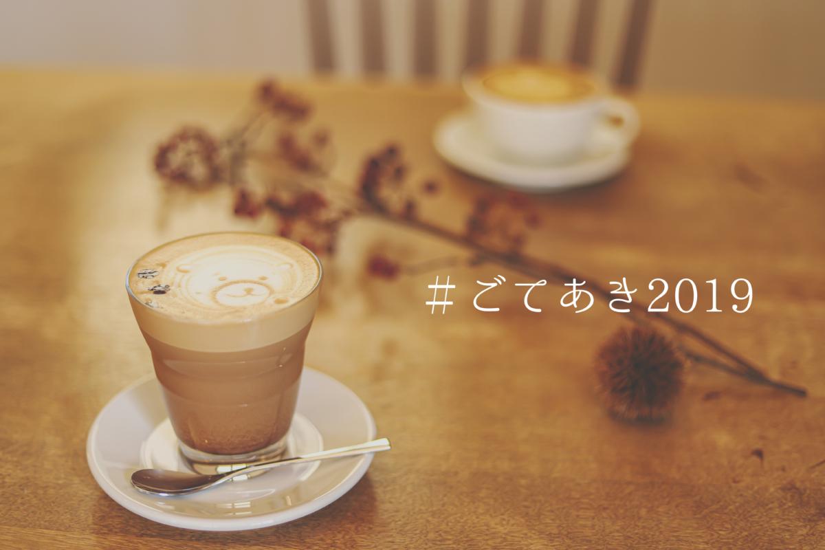 ごてあき2019