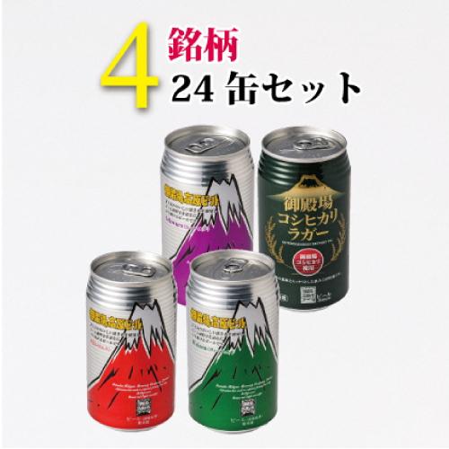 御殿場高原ビール バラエティ 24缶セットの返納品画像イメージ