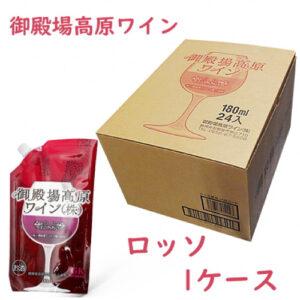 御殿場高原ワイン 180mlパウチパック ロッソ 1ケース(24本)の画像イメージ