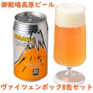 御殿場高原ビール ヴァイツェンボック 350ml缶 8本セットの画像イメージ