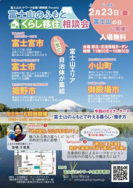 2020_0223_fujisanNWのサムネイル