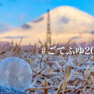 ごてふゆ2019