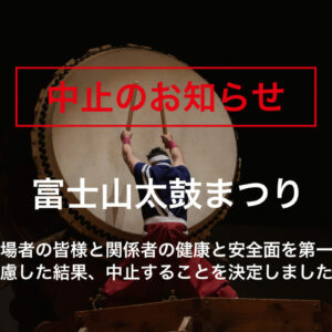 太鼓祭り中止