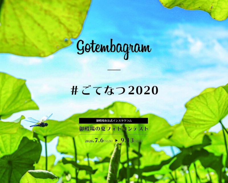 ごて夏2020