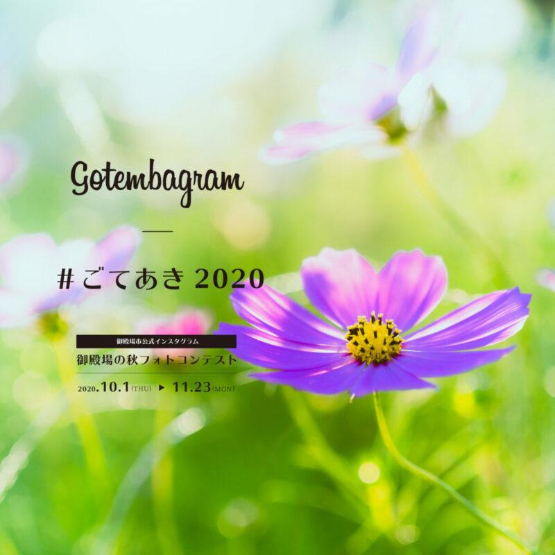 ごてあき2020