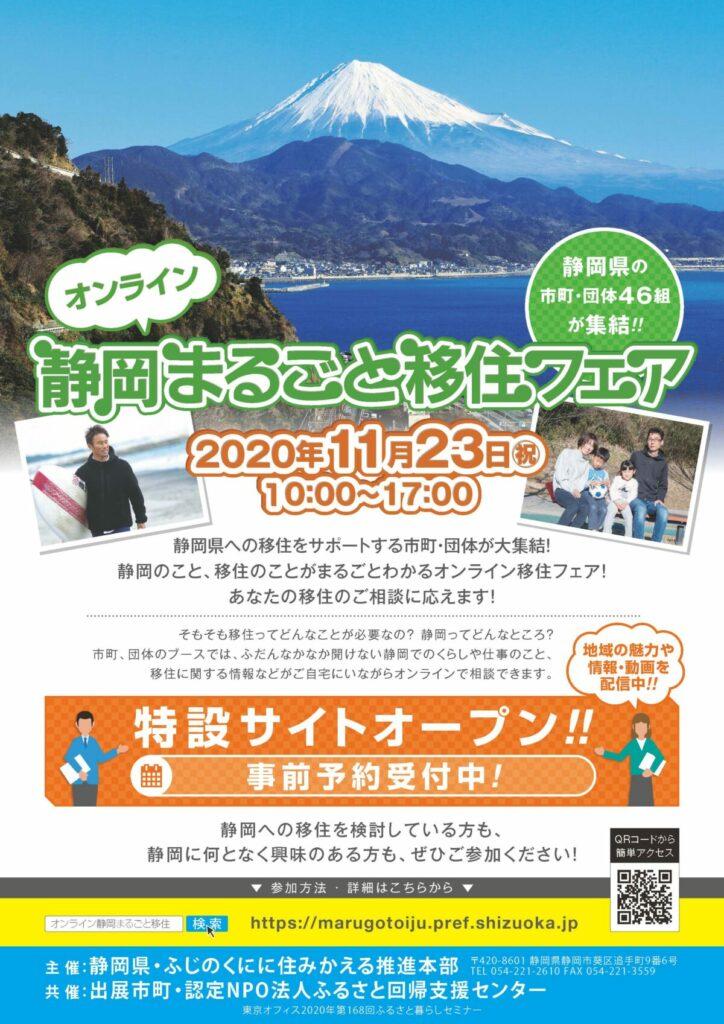 11/23オンライン静岡まるごと移住フェアに出展します!(終了しました)