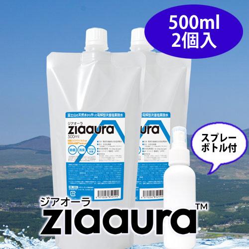 御殿場の富士山天然水から作った電解型微酸性次亜塩素酸水『ジアオーラ』の返納品画像イメージ