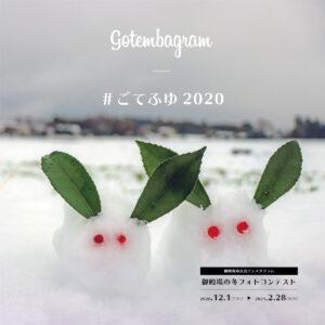 ごてふゆ2020