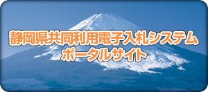 静岡県共同利用電子入札システム