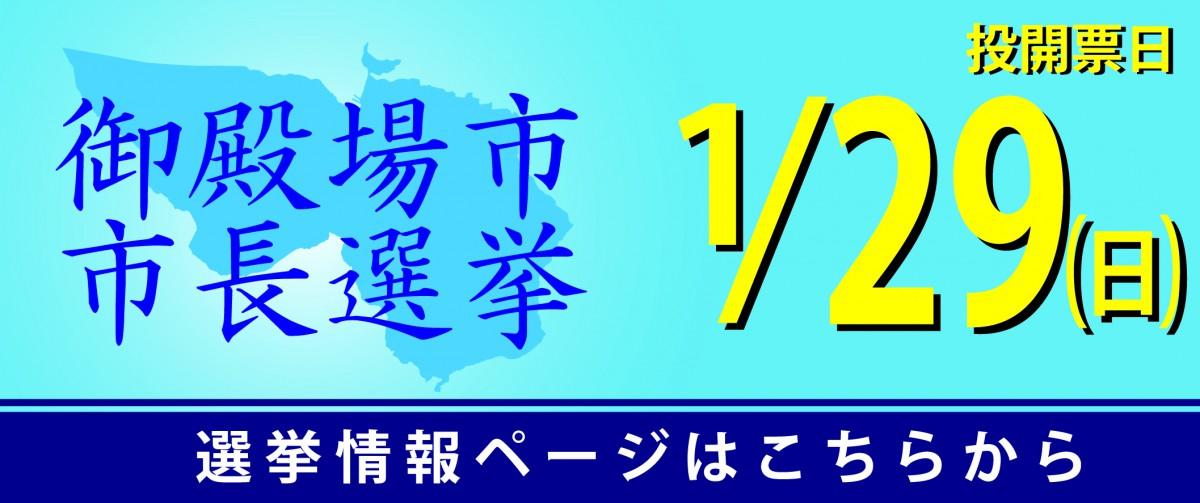 平成29年1月29日執行 御殿場市長選挙