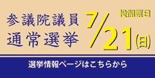 令和元年7月21日執行 参議院議員通常選挙
