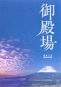 平成24年度(2012年)御殿場市勢要覧