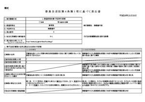 届出書(PDF:246KB)