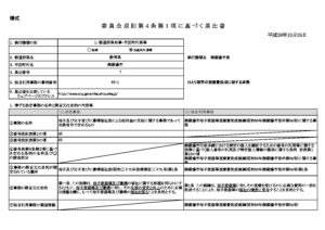 届出書(PDF:243KB)