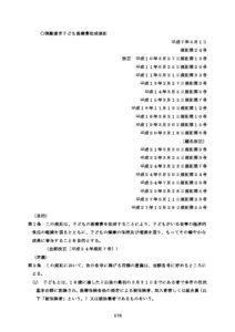 根拠規範(御殿場市子ども医療費助成規則)(PDF:669KB)