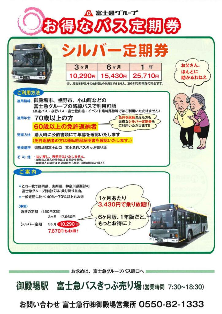 御殿場駅発着東田中線チラシ2