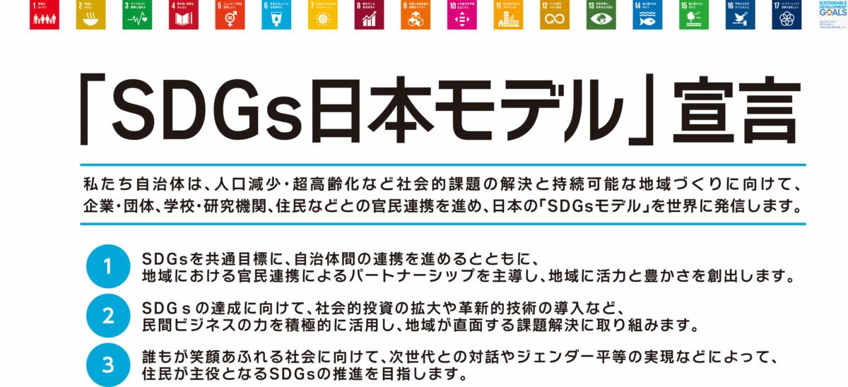 「SDGs日本モデル」宣言