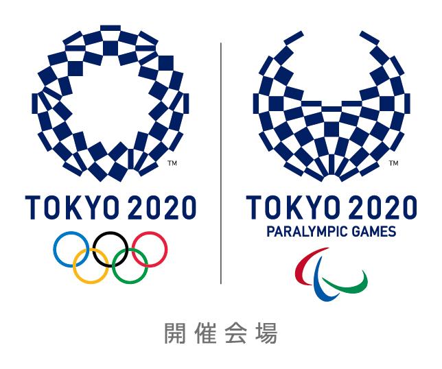 オリンピックホストタウンバナー