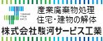 駿河サービス工業