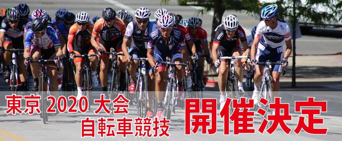 東京2020大会自転車競技開催決定