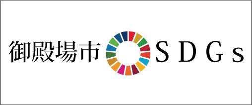 御殿場市SDGs