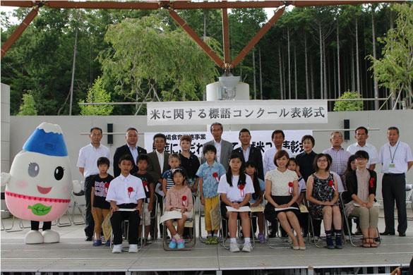 富士山樹空の森で行われた表彰式