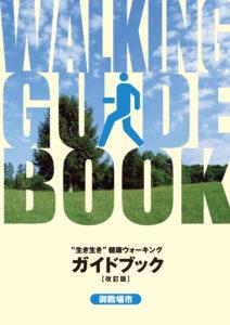 ウォーキングガイドブック