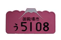 富士山型ナンバー