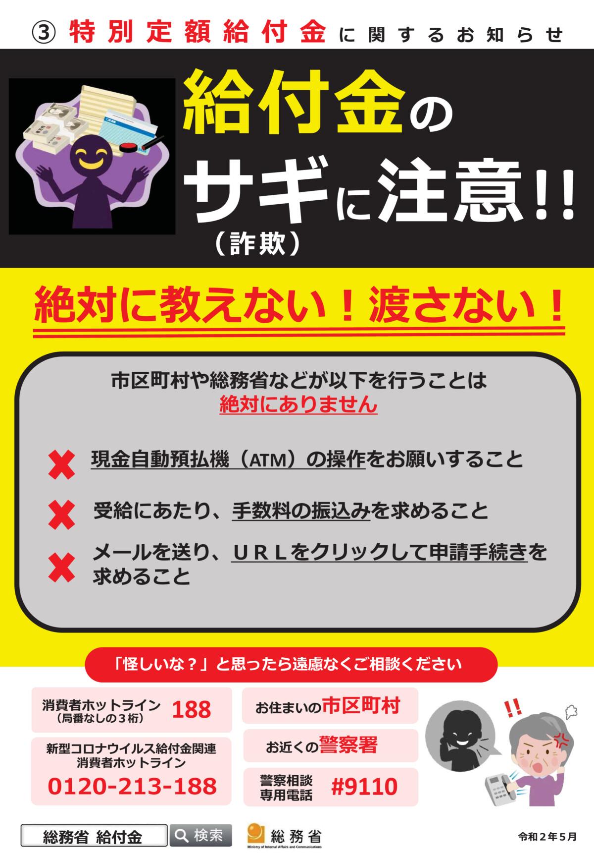 新型コロナウイルス感染症に関するチラシのポスティング配布(全戸配布)について