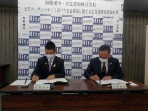 日立造船株式会社とのゼロカーボンシティに向けた社会実験に関する包括連携協定を締結しました