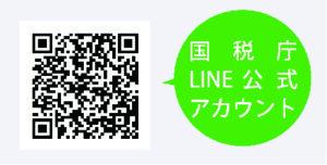 国税庁LINE公式アカウント