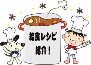 学校給食レシピ紹介