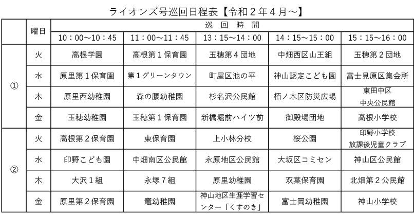 ライオンズ号巡回日程表【令和2年4月~】