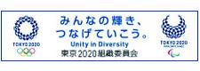 2020東京オリンピックのバナー