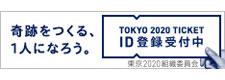 東京オリンピックチケットのバナー